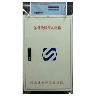 郑州惠晟SZW-3紫外线辐照试验箱