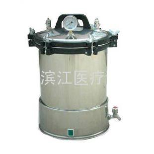 滨江医疗手提式YX-18LD灭菌锅 手提式蒸汽灭菌器批发