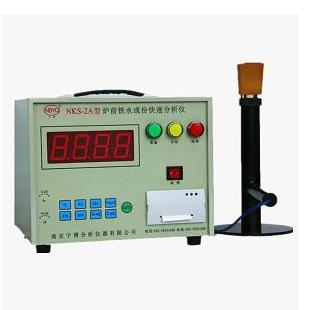 南京宁博便携式炉前铁水成分快速分析仪NKS-2A型