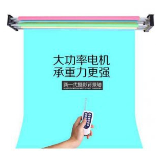 河南耀诺电动背景轴,影视电动幕布1轴-6轴定制