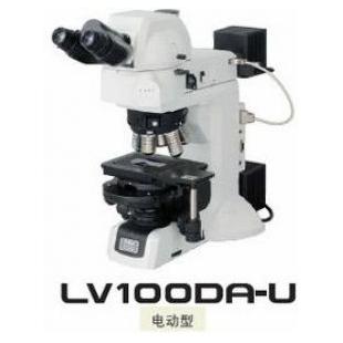 尼康正置金相顯微鏡 LV100ND/LV100DA-U