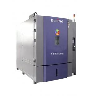 KESINE高低溫低氣壓試驗箱