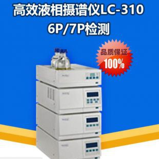 高效液相色谱仪 DEHP DBP校准仪器