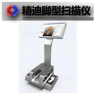 脚型三维扫描仪,厂家直销,一年免费保修