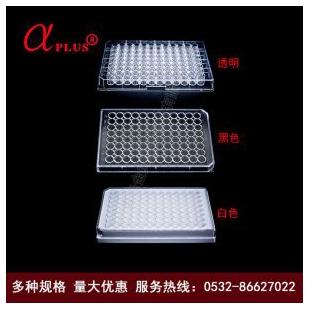 细菌细胞培养板96孔酶标板测荧光发光板分析板 高吸附TC处理