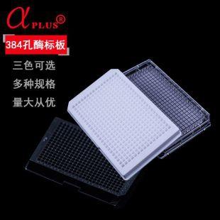 384孔酶标板微孔实验室耗材 细胞贴壁培养全黑全白色透明带盖平底