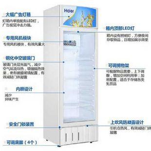 海尔冷柜保鲜柜商用冷藏饮料柜立式单门展示冷柜水果啤酒冰柜风冷单门保鲜冰柜