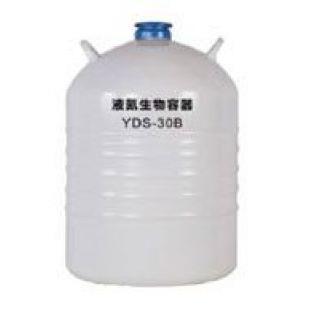 YDS-50B-125铝合金运输型液氮生物容器