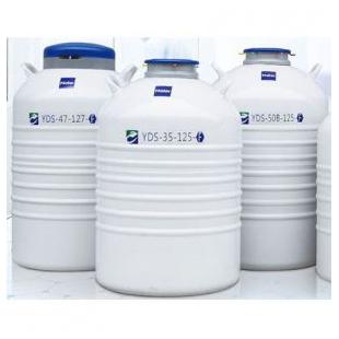 YDS-50B-125-F实验室铝制液氮罐