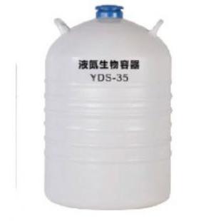 YDS-35-125铝合金储存型液氮生物容器