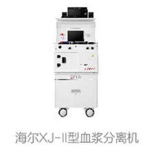 海尔XJ-II型血浆分离机