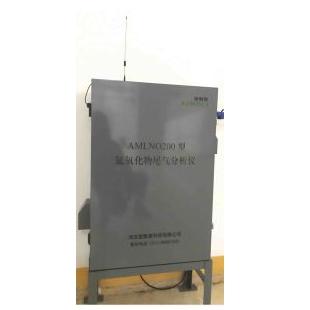 爱默里AMLNO200型氮氧化物尾气分析仪
