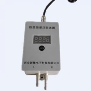 西安新敏厂家直销智能数显微差压变送器