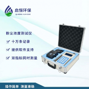 豪华款粉尘浓度连续测试仪粉尘仪粉尘检测仪