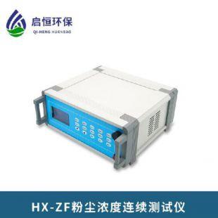 台式粉尘浓度连续测试仪粉尘测定仪浓度测定仪激光粉尘仪
