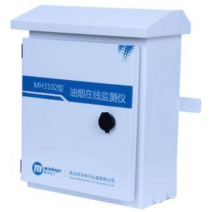 MH3102型 油烟�u在线监控仪