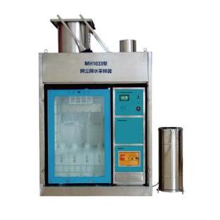 降尘降水采样器