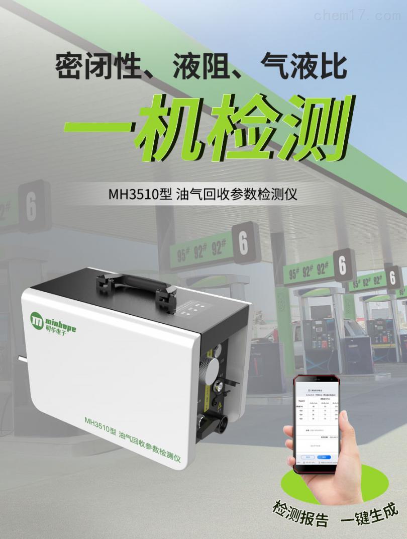 【新品推荐】MH3510型 油气回收参数检测仪