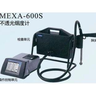 HORIBA MEXA-600S不透光煙度計