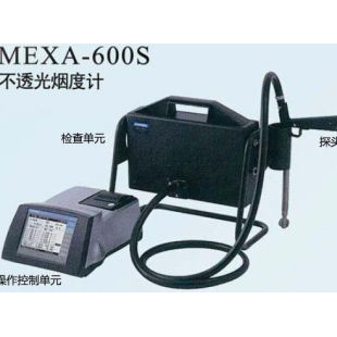 HORIBA MEXA-600S不透光烟度计