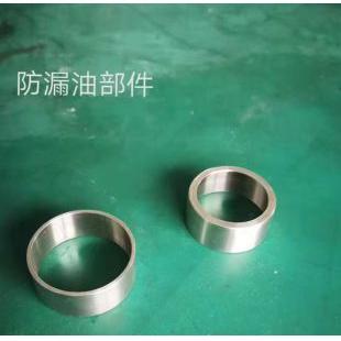 防漏油部件 X荧光定硫仪配件