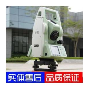 中海达华星 HTS-520R 全站仪