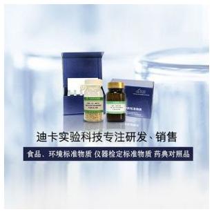 RML012-涤纶棉织物中六价铬成分分析标准物质