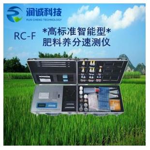 RC-F10高标准智能型润诚品牌肥料养分速测仪