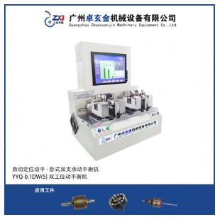 双支撑微型自动定位平衡机