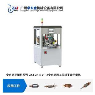 卓玄金ZXJ-2A全自动转子动平衡机