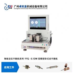 广州卓玄金微型转子高精密自动定位平衡机