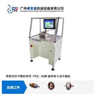 广州卓玄金电机转子卧式双支撑防磁平衡机