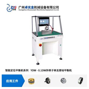 卓玄金卧式单支承外转子自动定位平衡机
