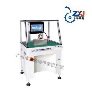 广州卓玄金无刷马达转子动平衡机 YDW-5DW(R)