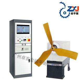 广州卓玄金冷风机风叶平衡机