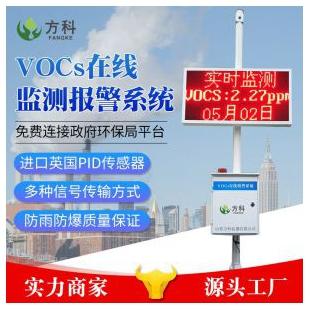 方科VOC在线监测仪FK-VOCs-01/02