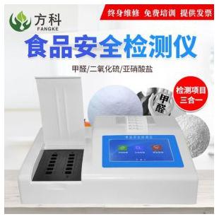 方科食品安全检测仪FK-SP03