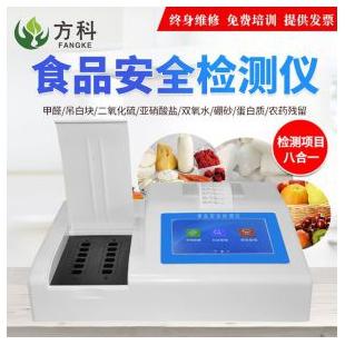 方科食品安全检测仪器 FK-SP08食品检测仪 食品安全检测仪厂家直销