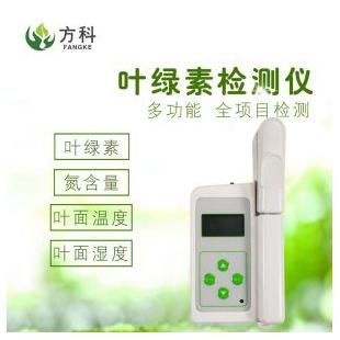 方科葉綠素含量儀 FK-YL04葉綠素含量儀 葉綠素測定儀