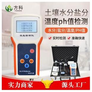 方科GPS土壤水分温度盐分PH速测仪FK-GWSY