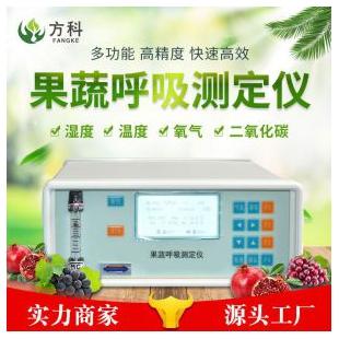 方科果蔬呼吸测定仪 FK-GH10果蔬呼吸测定仪厂家直销