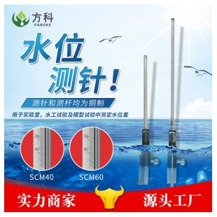 方科水位測針 SCM40滿水實驗專用測針