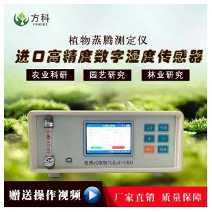 方科植物蒸腾测定仪 FK-1023植物蒸腾检测仪