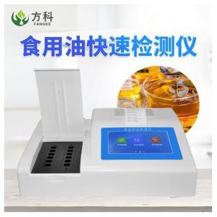 食用油快速检测仪