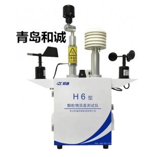 青岛和诚扬尘在线监测H6型颗粒物浓度测试仪