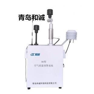 青岛和诚H6型微型环境空气质量监控系统(标准型)