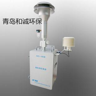 青岛和诚HC-16单通道型 颗粒物采样器