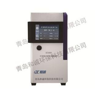 青島和誠H7000 環境噪聲自動監測系統