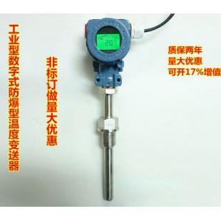 青岛佰利鑫供应4-20mA压力变送器 压力传感器耐高温带散热片扩散硅