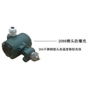 青岛佰利鑫投入式液位变送器传感器4-20mA 水位变送器水油箱液位计